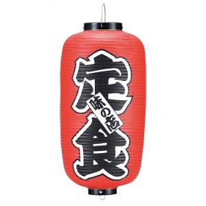 江部松商事 ビニール提灯 215 定食 9号長 EBEMATU SYOUJI 送料無料 20%OFF キッチン用品