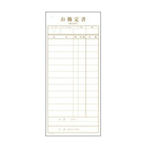 SHIMBI シンビ お会計伝票 伝票-13 洋風 2枚複写 190×86 日用品・生活雑貨