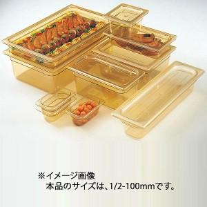 CAMBRO キャンブロ ホットパン 1/2-100mm 24HP(150) キッチン用品