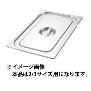 江部松商事 EBM ガストロノームパンカバー(切込付)2/3 EBEMATU SYOUJI 送料無料 11%OFF キッチン用品