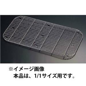 江部松商事 EBM 18-8 ガストロノームパン用網 1/1 EBEMATU SYOUJI 送料無料 9%OFF キッチン用品
