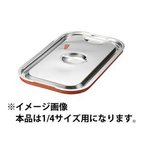 【江部松商事】 EBM ガストロノームパン用シリコン付カバー 1/4 EBEMATU SYOUJI キッチン用品