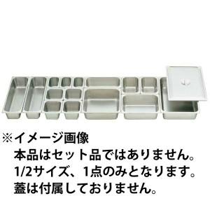本間製作所 18-8 ホテルパン 1/2 65mm S2122 HONMA SEISAKUJO 送料無料 15%OFF キッチン用品