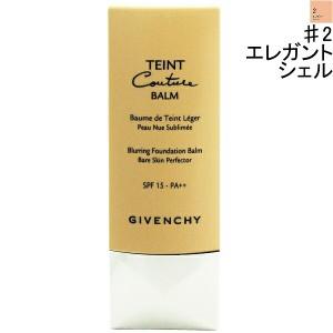 6%OFF 送料無料 【ジバンシイ】タン・クチュール・バーム #2 エレガント・シェル 30ml GIVENCHY 化粧品