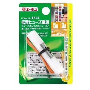 【エーモン】 低背ヒューズ電源 5A #E574 AMON カー用品