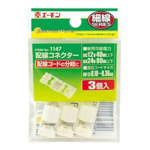 【エーモン】 配線コネクター #1147 AMON カー用品