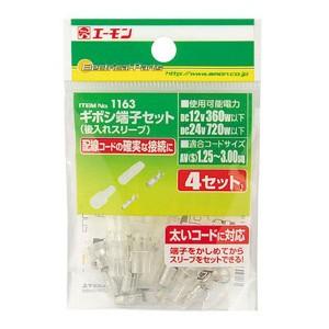 エーモン AMON キボシ端子セット #1163 カー用品
