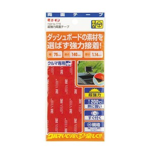 【エーモン】 超強力両面テープ #1716 AMON カー用品