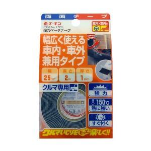 【エーモン】 強力ベータテープ #1728 AMON カー用品