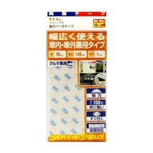 【エーモン】 強力ベータテープ #1729 AMON カー用品