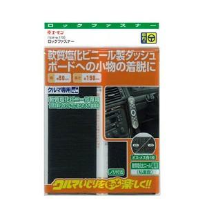 【エーモン】 ロックファスナー #1730 AMON カー用品