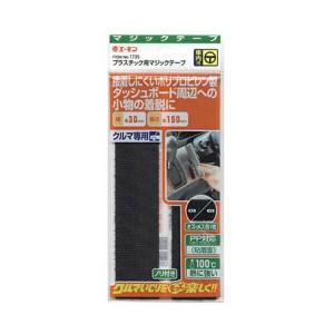 【エーモン】 プラスチック用マジックテープ #1735 AMON カー用品