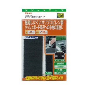 【エーモン】 プラスチック用マジックテープ #1736 AMON カー用品
