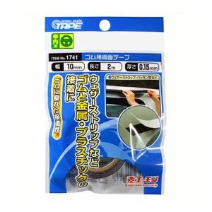 【エーモン】 ゴム用両面テープ #1741 AMON カー用品