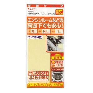 【エーモン】 超強力両面テープ #1742 AMON カー用品