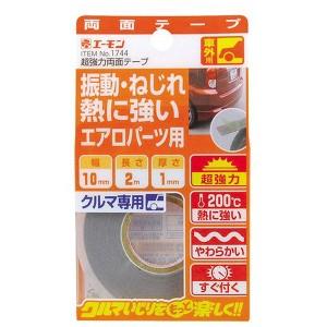 【エーモン】 超強力両面テープ #1744 AMON カー用品
