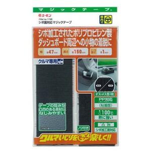 【エーモン】 ジボ面対応 マジックテープ #1746 AMON カー用品