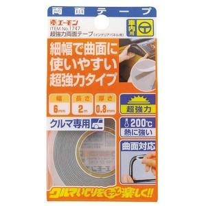 【エーモン】 超強力両面テープ #1747 AMON カー用品