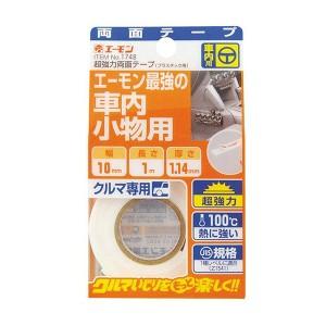 【エーモン】 超強力両面テープ プラスチック用 #1748 AMON カー用品