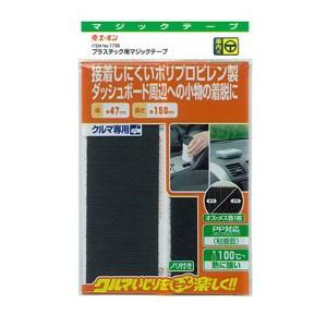 【エーモン】 プラスチック用 マジックテープ #1736 AMON カー用品