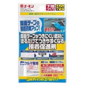 【エーモン】 パックプライマー #1770 AMON カー用品