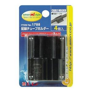 【エーモン】 配線チューブホルダー #1788 AMON カー用品