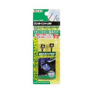 【エーモン】 ワンポイント LED(青) #1806 AMON カー用品
