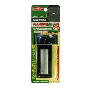 【エーモン】 LEDレンズカバー 3連フラットLED用 #1829 AMON カー用品