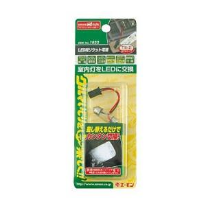 【エーモン】 LED用ソケット電源 #1832 AMON カー用品