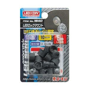 【エーモン】 LEDロックマウント ダークグレー #1840 AMON カー用品