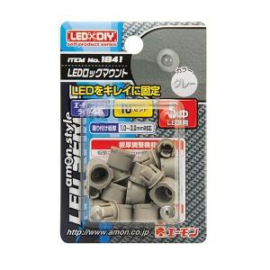 【エーモン】 LEDロックマウント グレー #1841 AMON カー用品