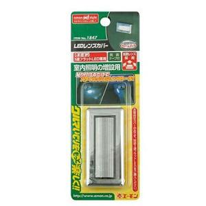 【エーモン】 LEDレンズカバー クロームメッキ #1847 AMON カー用品