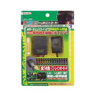 【エーモン】 RGBカラー LEDコントローラー #1854 AMON カー用品