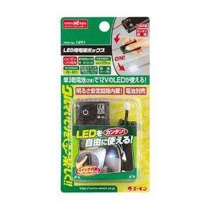 【エーモン】 LED用電源ボックス #1891 AMON カー用品
