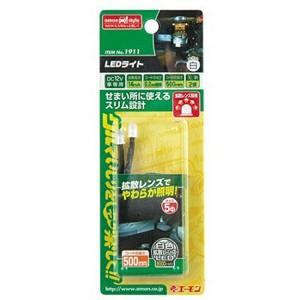 【エーモン】 LEDライト(白) #1911 AMON カー用品