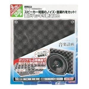送料無料 【エーモン】スピーカー背面制振吸音材 #2365 AMON カー用品