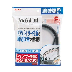 送料無料 【エーモン】風切り音低減モール バイザー用 #2647 AMON カー用品