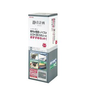 送料無料 【エーモン】雑音計画セット #2690 AMON カー用品