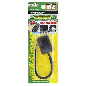 【車 LED調光ユニット】エーモン AMON LED調光ユニット #2857 カー用品