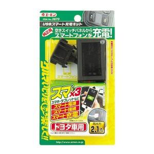 送料無料 【エーモン】USBスマート充電器キット トヨタ車用 #2870 AMON カー用品