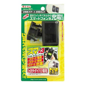 送料無料 【エーモン】USBスマート充電器キット トヨタ・ダイハツ車用 #2871 AMON カー用品
