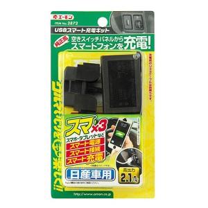 送料無料 【エーモン】USBスマート充電器キット 日産車用 #2872 AMON カー用品