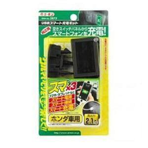 送料無料 【エーモン】USBスマート充電器キット ホンダ車用 #2873 AMON カー用品