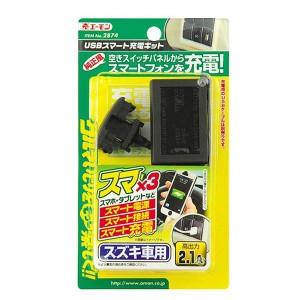 送料無料 【エーモン】USBスマート充電器キット スズキ車用 #2874 AMON カー用品