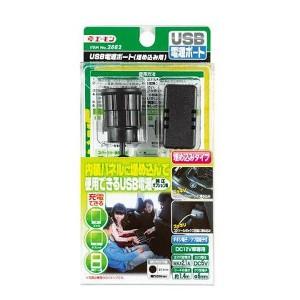 送料無料 【エーモン】SB電源ポート(埋め込み用) #2882 AMON カー用品