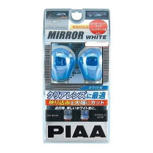 送料無料 【PIAA】白熱球バルブ ミラーホワイト S25 #H367 2灯入り カー用品