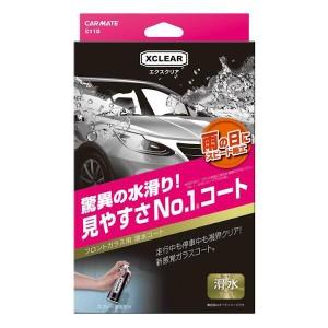カーメイト CAR MATE エクスクリア 滑水ガラスコーティング #C110 カー用品