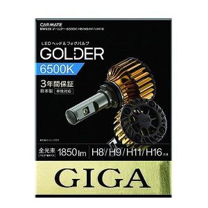 カーメイト CAR MATE GIGA ゴールダー 6500K HB8/9/11/16 #BW523 送料無料 カー用品