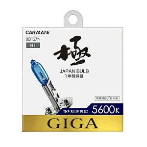 カーメイト CAR MATE GIGA ザ・ブループラス 5600K H1 #BD127N 2個入り カー用品