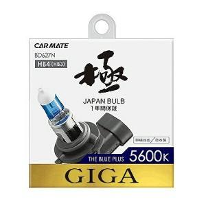 カーメイト GIGA ザ・ブループラス 5600K HB4/3 #BD627N 2個入り CAR MATE 送料無料 カー用品